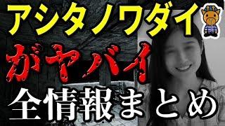 アシタノワダイの件【全ての情報まとめ】 thumbnail