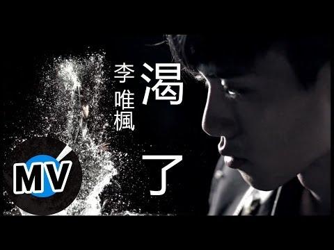 李唯楓- 渴了 (官方完整版MV)