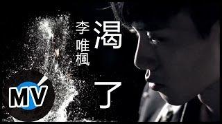 李唯楓 Coke Lee - 渴了 My Thirst For… (官方版MV)