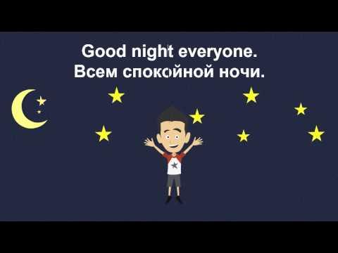 Стихотворение: Goodnight - Спокойной ночи