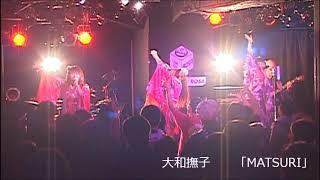2019.2.2池袋LIVE INN ROSA「大和撫子」ライブ動画 大和撫子は今年で10...