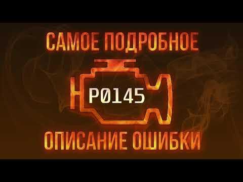 Код ошибки P0145, диагностика и ремонт автомобиля
