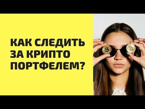 PRO Сделки Солодина: Как следить за Крипто-портфелем Online