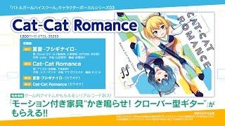 【バトガ】f*f - 「Cat-Cat Romance」試聴PV
