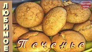 Лучший рецепт Овсяного печенья. Вкуснее магазинного!