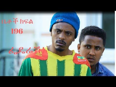 Betoch part 196 (ፌዴሬሽኑ ክፍል 196 ) - New Ethiopian Comedy Drama