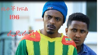 Betoch part 196 New Ethiopian Comedy Drama