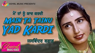 Jaswinder Brar - Main Tan Tainu Yaad Kardi - Goyal Music Official