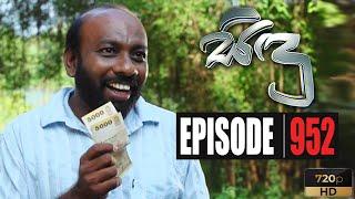 Sidu | Episode 952 31st March 2020 Thumbnail