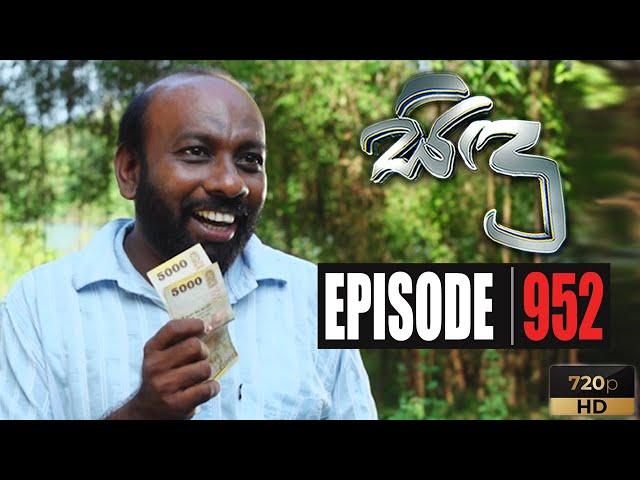 Sidu | Episode 952 31st March 2020