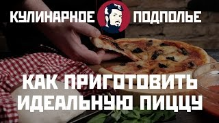 Как приготовить идеальную пиццу в домашних условиях
