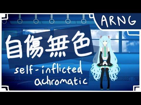 【Piano + Glockenspiel】 Self-Inflicted Achromatic / 自傷無色 arrange