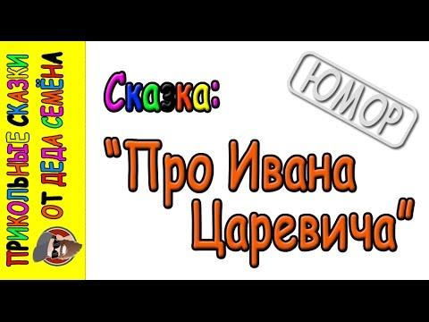 Мини сказка-прикол Про Ивана-Царевича от деда Семёна