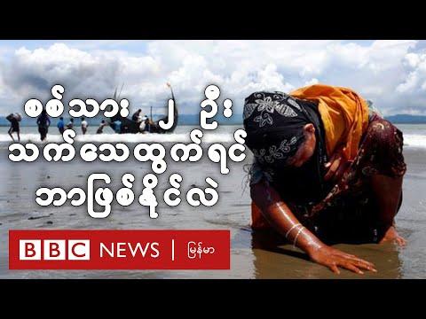 မြန်မာစစ်သားနှစ်ဦး အိုင်စီစီမှာ သက်သေထွက်ရင် ဥပဒေကြောင်းအရ ဘာဖြစ်မလဲ - BBC News မြန်မာ