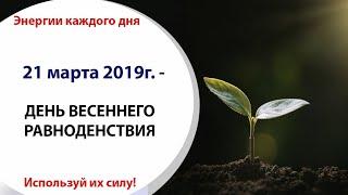 21 марта (Чт) 2019г. - ДЕНЬ ВЕСЕННЕГО РАВНОДЕНСТВИЯ