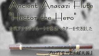 """北米アリゾナ州の遺跡から出土した古い笛です。""""Hector the Hero""""を吹い..."""