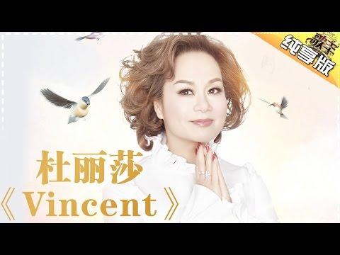 杜丽莎《Vincent》-《歌手2017》第3期 单曲纯享版The Singer【我是歌手官方频道】