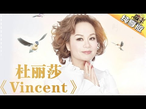 THE SINGER 2017 Teresa Carpio 《Vincent》Ep.3 Single 20170204【Hunan TV Official 1080P】