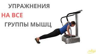 Виброплатформа Fitness Plus I Тренажер для идеальной фигуры