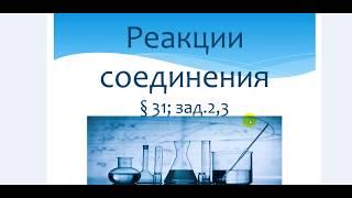 ГДЗ по химии 8 класс, Габриелян. Реакции соединения § 31, з.2, 3