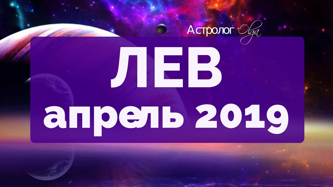 ЮПИТЕР ретро в 5 доме! ЛЕВ ГОРОСКОП на АПРЕЛЬ 2019 Астролог Olga
