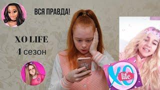 XO LIFE 4 сезон|ВСЯ ПРАВДА!|ПЕРЕПИСКА С ЕВОЙ МИЛЛЕР|ПЕРЕПИСКА С ФЕЙКОМ!