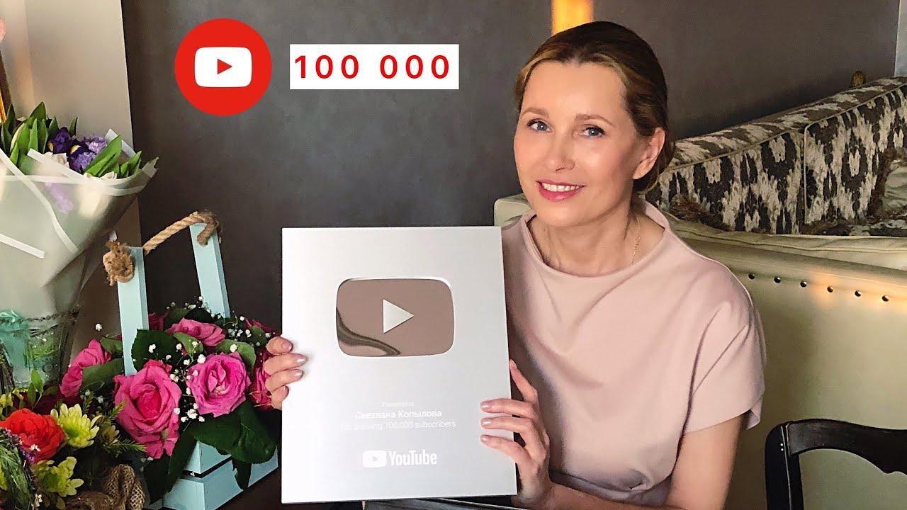 Награда YouTube за 100 000 подписчиков #YouTubeCreatorAwards