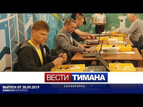 ✳ Вести Тимана. Сосногорск | 30.09.2019