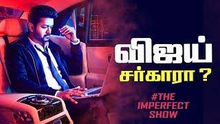 Vijay ரசிகர்களின் மனதை திருடிய Sellur Raju !   The Imperfect Show