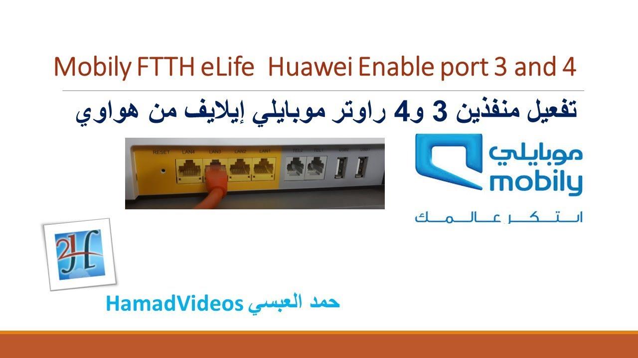 تفعيل منافذ 3و4 في راوتر موبايلي إيلايف ألياف بصرية فايبر Youtube