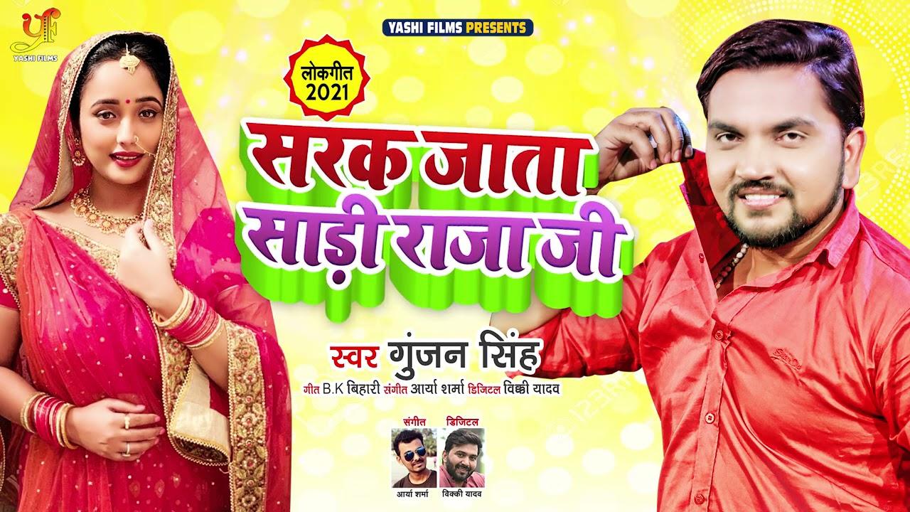सरक जाता साड़ी राजा जी | #Gunjan Singh | Sarak Jata Sadi Raja Ji | New Bhojpuri Song 2021