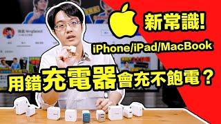 蘋果產品充電插頭用錯會充不飽電?iPhone/iPad/MacBook充電新常識【CC字幕+4K】