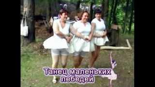 Сценка прикол - День торговли (Танец маленьких лебедей)