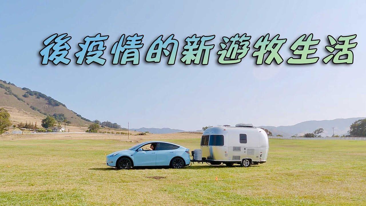 用特斯拉Model Y拖Airstream Sport 16 RV露營車/房車公路旅行 買拖車勾要注意什麼?能耗、耗電效率又有多驚人?