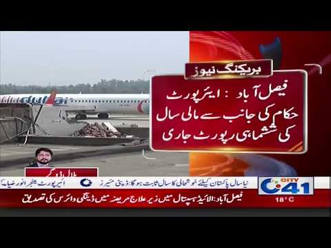 Airport officials released Financial report of 6 Months