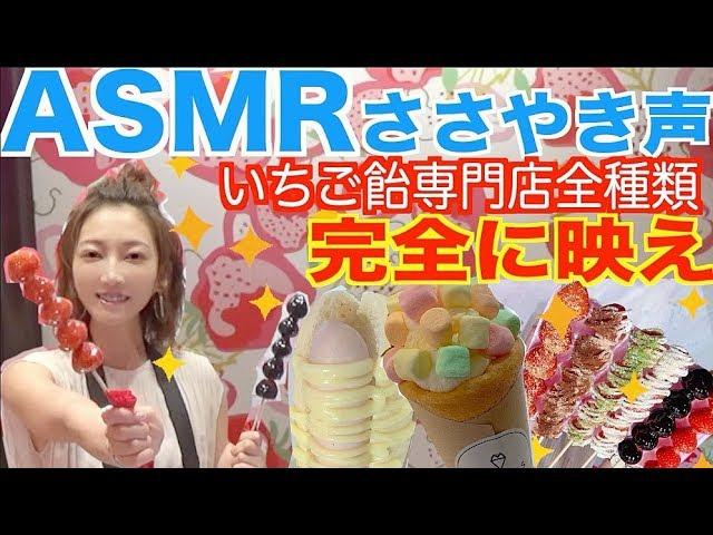 【ASMR】渋谷109にいちご飴専門店がオープン![夢のいちご飴全種類]※囁き声でナレーションを音質が良くなかったので入れてみました...[ストロベリーフェチ/モグモグスタンド]【木下ゆうか】