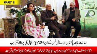 Lajawab   Pakistan Embassy of France celebrates the Iqbal Day   Amjad Islam Amjad was Chief guest  2
