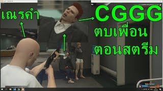เกรียนเพื่อนตอนสตรีมเกม GTA