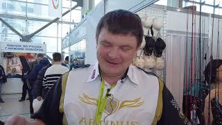 Рыболовная выставка на ВДНХ 2019. Обзор новинок спиннингов с выставки.