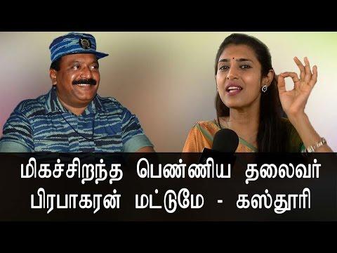 மிகச்சிறந்த பெண்ணிய தலைவர் பிரபாகரன் மட்டுமே  -Kasthuri Brilliant Speech இறுதி வரை பார்க்கவும்