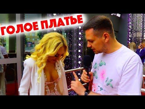 Сколько стоит шмот? Прозрачное платье и парень с охраной! Выпускной 2019! Арбат! Москва!