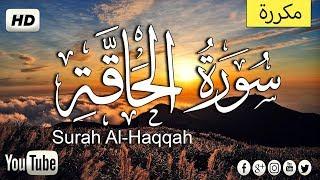 سورة الحاقة (كاملة ) تلاوة جميلة جدا غير مألوفة  صوت هادئ يدخل القلب ❤    Surah Al-Haqqah