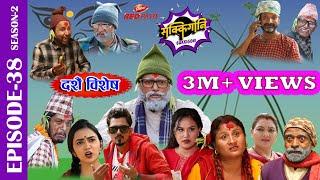 Sakkigoni  Comedy Serial  Season 2  Episode-38 Padey, Jigri, Bale, Munni, Kaku, Rakshya, Site ba