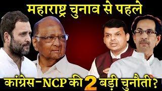 महाराष्ट्र में कांग्रेस NCP गठबंधन पर कौन सा खतरा मंडरा रहा है INDIA NEWS VIRAL