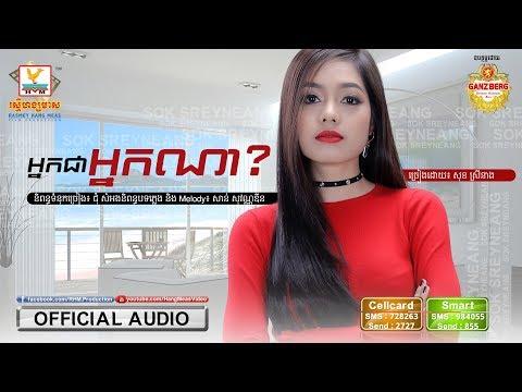 Neak Chea Neak Na - Sok Srey Neang [OFFICIAL AUDIO]