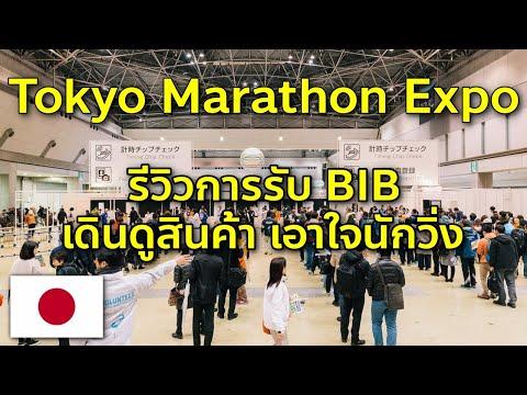 🔴 พาชมงานโตเกียวมาราธอน Tokyo Marathon 2018 EXPO พร้อมรีวิวการรับเลข bib