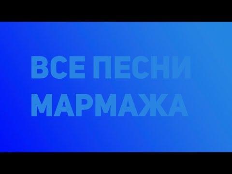 ВСЕ ПЕСНИ МАРМАЖА
