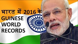 भारत में 2016 के World Records | World Records In India In 2016