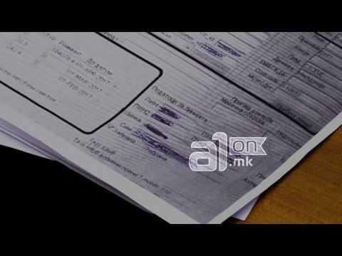 Телефонска сметка на Никола Груевски