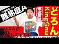【歌い方】どろん/ King Gnu(難易度A)【歌が上手くなる歌唱分析シリーズ】【映画スマホを落としただけなのに主題歌】